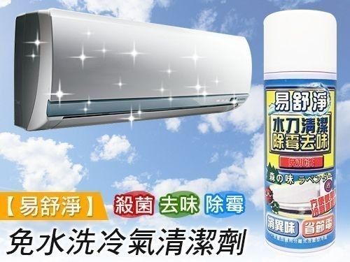 易舒淨免水洗冷氣清潔劑450ml水刀清潔日本冷氣清洗清洗劑免水洗除霉去味批發