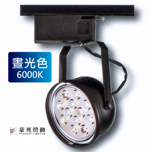 【豪亮燈飾】AR111 12珠 15W LED軌道燈 白光(黑)~美術藝術燈、水晶燈、吸頂燈、壁燈、客廳房間燈