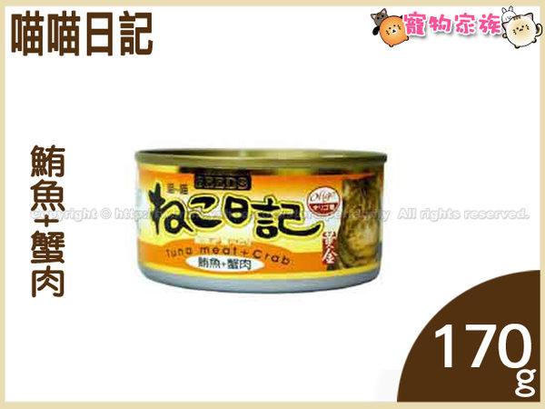 寵物家族*-喵喵日記-鮪魚 蟹肉170g