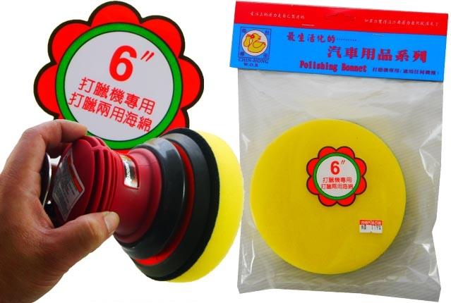台灣製 6吋 中細 打蠟機專用 上蠟兩用綿 拋光綿 打蠟機海綿 氣動專用 魔鬼氈 上蠟海綿 氣動海綿