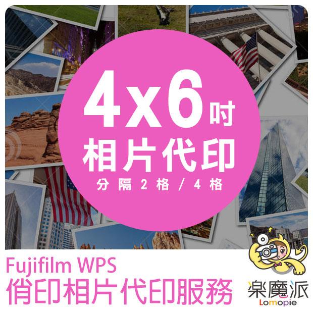 富士WPS 俏印印相站 寫真列印 客製化 列印4*6分格相片 印照片 證件照 線上沖印