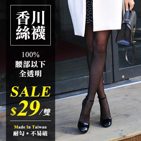 香川 100%腰部以下全透明T字款超彈性褲襪(1雙入) 黑色/膚色 透膚絲襪 耐勾