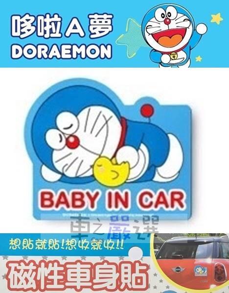 車之嚴選cars go汽車用品DR-15112日本哆啦A夢小叮噹BABY IN CAR圖案車身磁性磁鐵銘牌貼牌