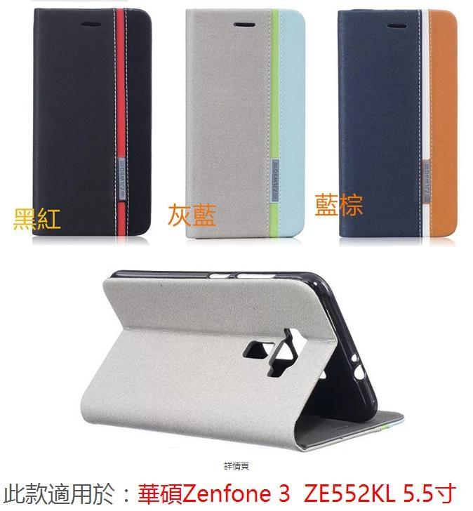 撞色系列華碩Zenfone3 ZE552KL 5.5寸手機皮套撞色拼色保護套ZE552KL側翻支架手機保護套