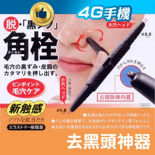 抗菌去角栓去黑頭筆 日本去黑頭棒 角栓 兩端球面圓頭 1.8mm 2.5mm 毛孔清潔棒 臉部清潔【4G手機】