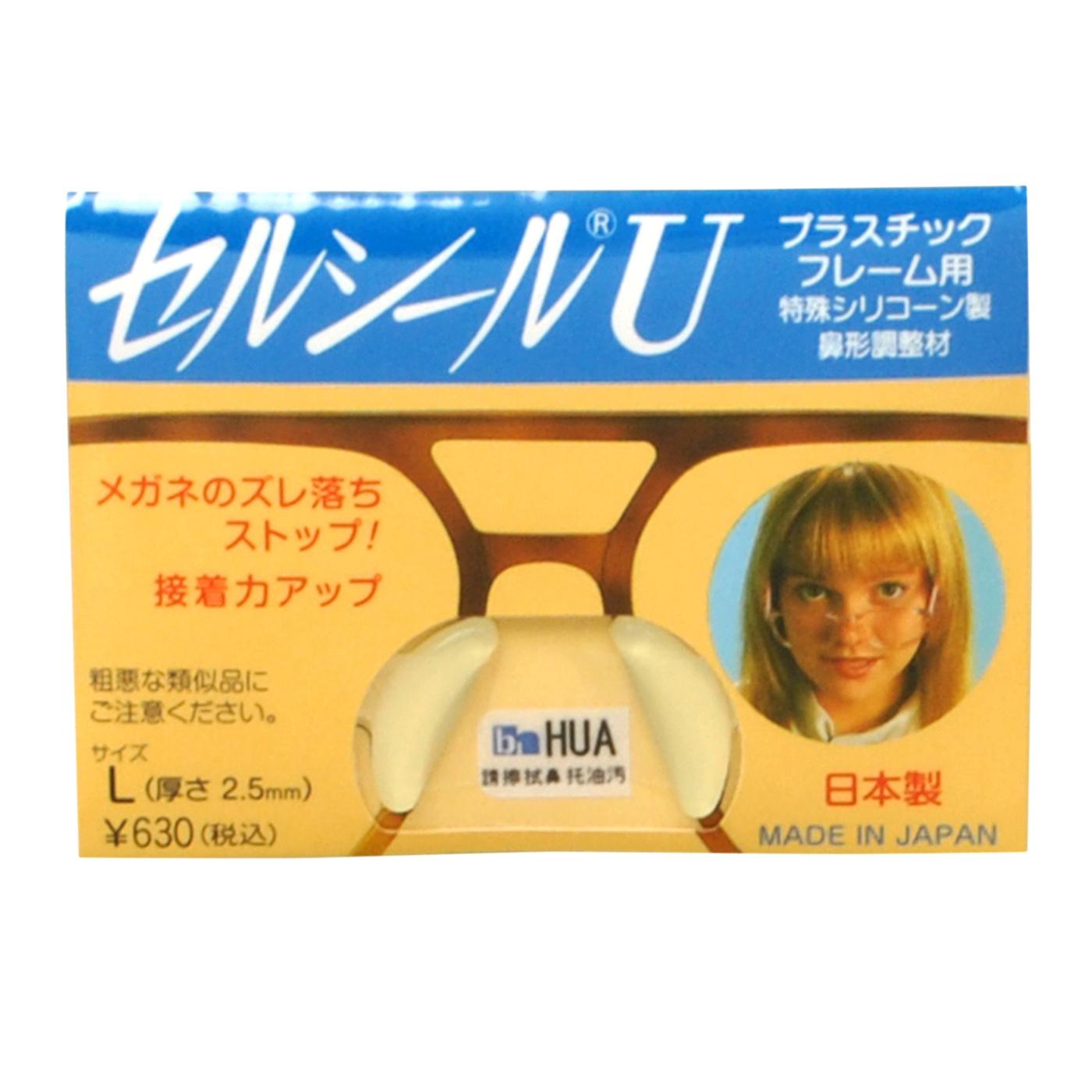 【Kelly C.】日本進口矽膠鼻墊貼(L-厚度2.5mm)