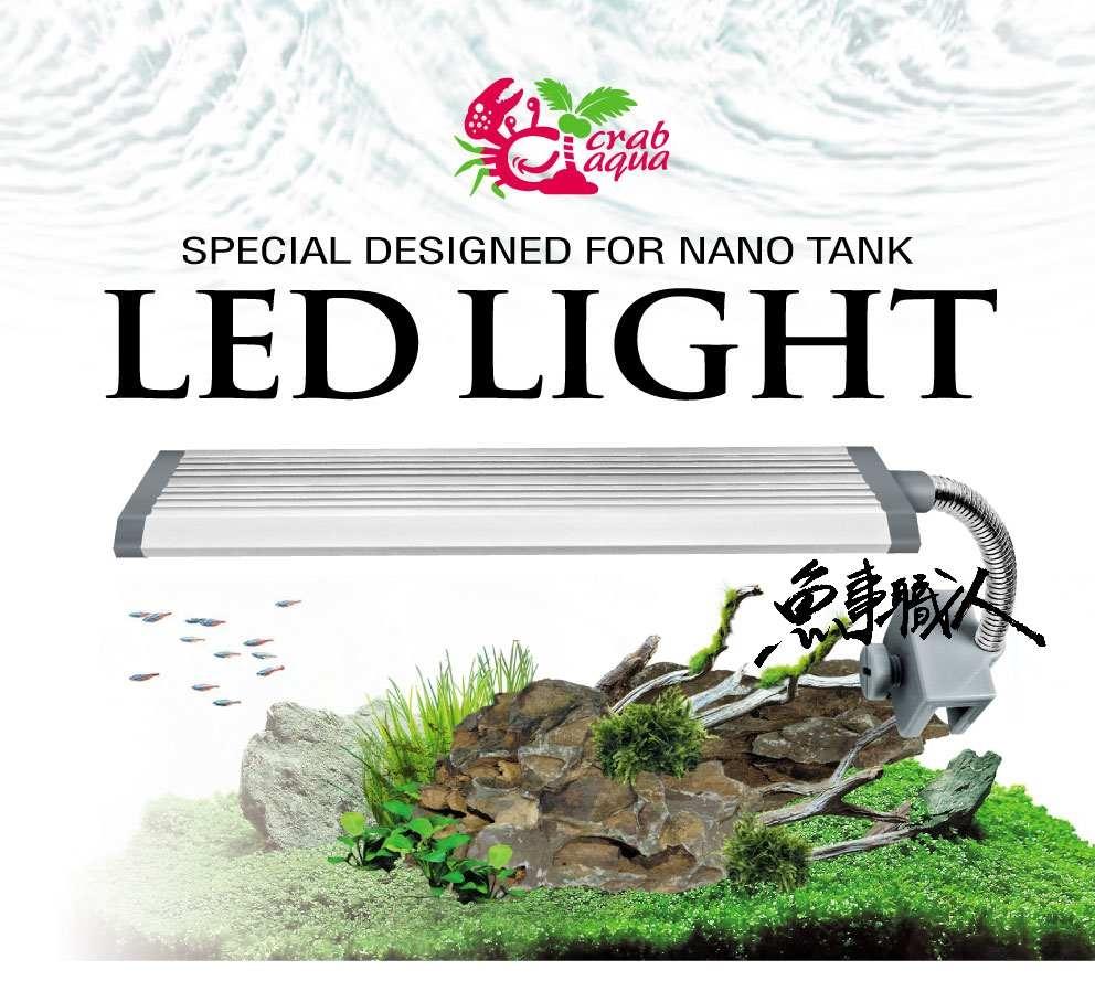 UP雅柏小螃蟹Crab Aqua高亮度LED側夾燈17cm藍白光側夾式燈具防潑水薄型魚缸夾燈魚事職人