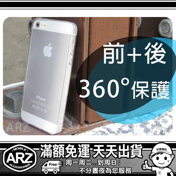 ARZ X-doria道瑞iPhone 5s iPhone SE iPhone 5 i5s i5全方位超薄殼透明殼手機保護殼360度雙面硬殼背蓋