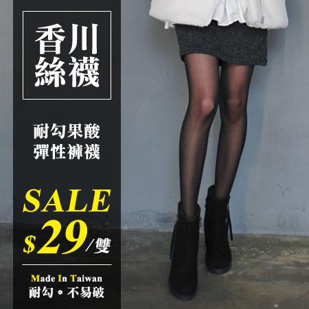 香川 耐勾果酸彈性褲襪(1雙入) 黑色/膚色 透膚絲襪 耐勾
