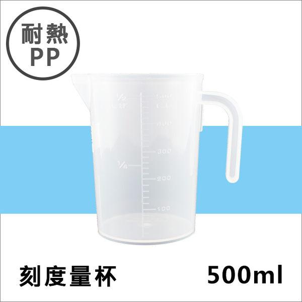 耐熱PP刻度帶把量杯500ML塑膠量杯帶手把實驗室餐廳廚房專用溶劑量杯調漆杯