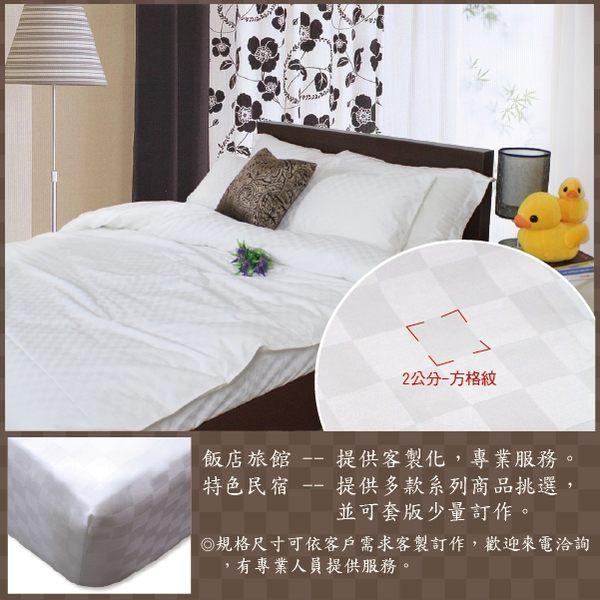家適得『旅行趣』五星級大飯店民宿_白色緹花(格紋)-歐式邊框枕套-50*75cm(1入)
