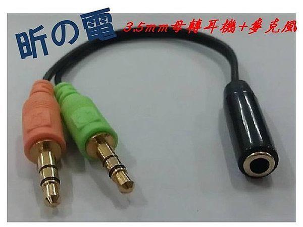 NOVA成功3C電腦音頻轉換線3.5母頭音源接口轉耳機麥克風二合一轉接線耳麥一分二線喔看呢來
