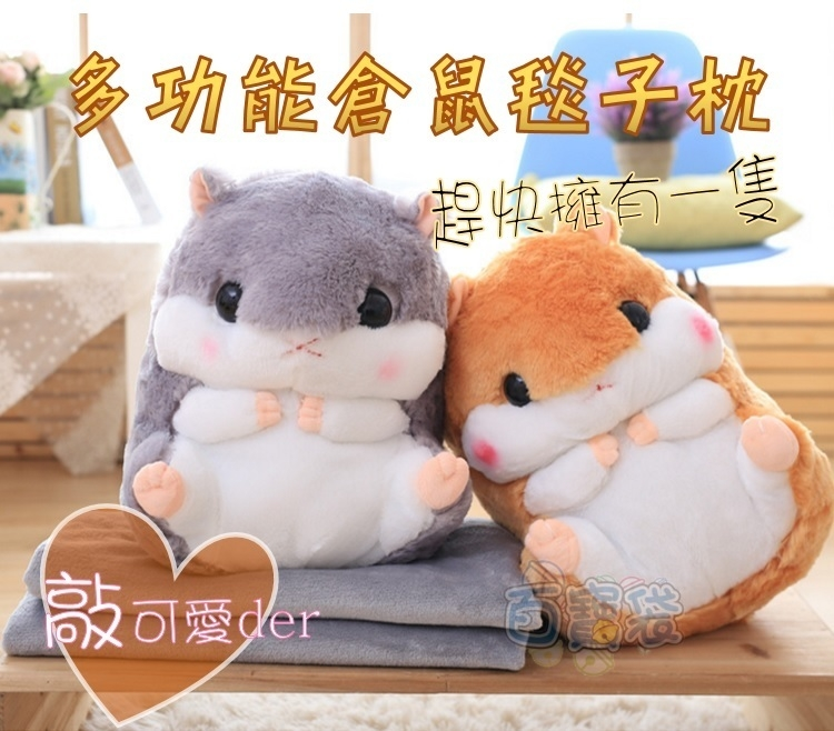 可愛午睡超柔倉鼠抱枕冷氣毯子絨毛玩偶夏天娃娃空調毯抱枕毯倉鼠娃娃HE028