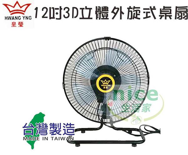 【皇瑩】12吋3D立體外旋式桌扇(HY-128R)