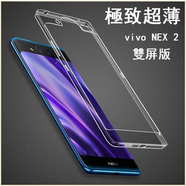 極致超薄 步步高 Vivo NEX 2 雙屏版 手機殼 清水套 防摔 透明 矽膠套 Vivo NEX 2 全包邊 手機套