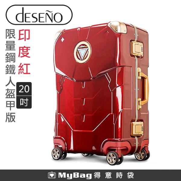Deseno 行李箱 漫威年度限量復仇者 20吋 鋁框行李箱 鋼鐵人盔甲版 D2607-20WR2 得意時袋