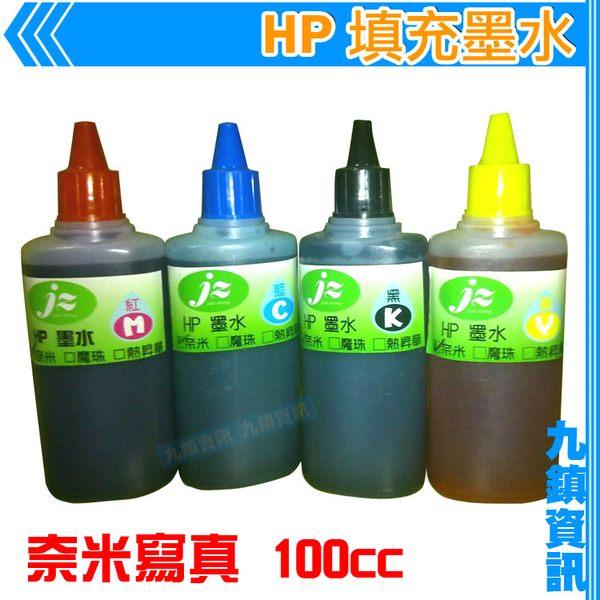 九鎮資訊 HP 100cc 寫真 奈米填充墨水