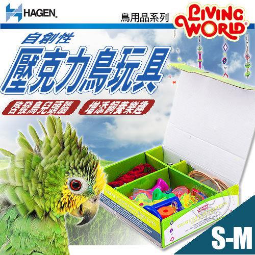 培菓平價寵物網HAGEN赫根LW鳥用品系列81732自創性壓克力鳥玩具S~M