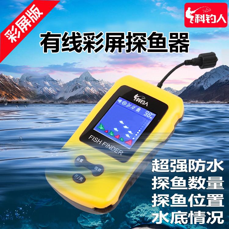 有線探魚器可視高清聲納中文探測器釣魚聲納找魚器IGO