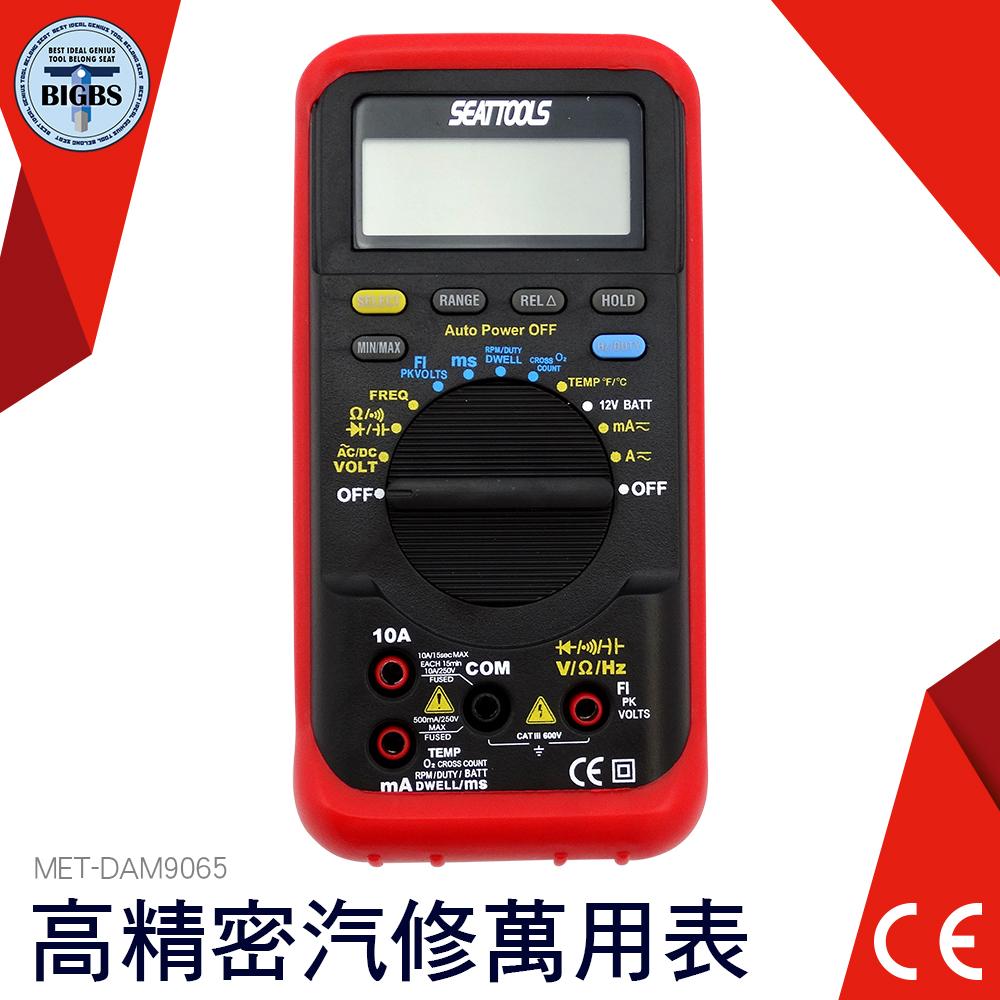 利器五金高精密汽修電表自動量程電容測量電瓶測量萬用表電流電壓微電流測量