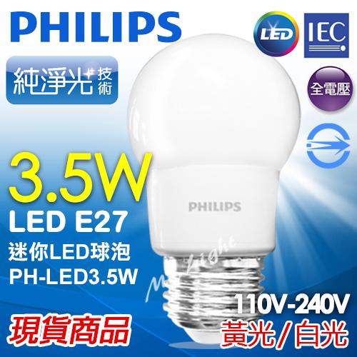 【有燈氏】PHILIPS 飛利浦 LED E27 3.5W 全電壓 白 黃光 球泡 燈泡 純淨光【PH-LED3.5W】