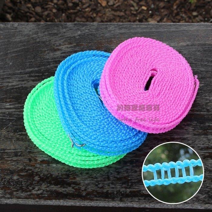 約翰家庭百貨BE030柵欄式曬衣繩防滑防風晒衣繩晾衣繩5M顏色隨機出貨