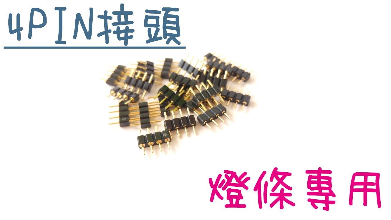 「炫光LED」4PIN 燈條接PIN 4叉接PIN 雙公頭 串接燈條 4pin 接頭 接PIN 4PIN 燈條串接頭 汽機車LED改裝