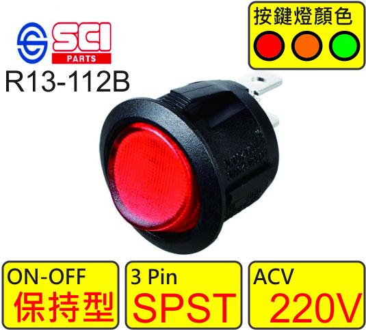 SCI R13-112B-02帶燈交替保持型洛克開關紅黃綠AC220V