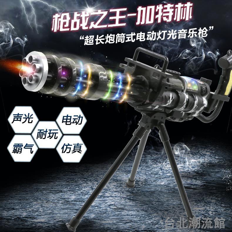 電動加特林機槍燈光震動八音槍模型兒童玩具槍沖鋒槍玩具手槍locn
