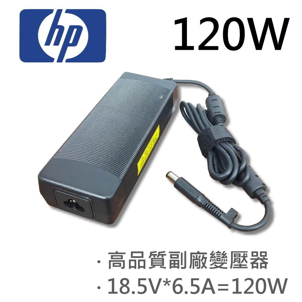 HP 高品質 120W 圓孔針 變壓器 418873-001 418875-001 463955-001 537336-001 463953-001 ED495AA ED495AA#ABA ED519AA