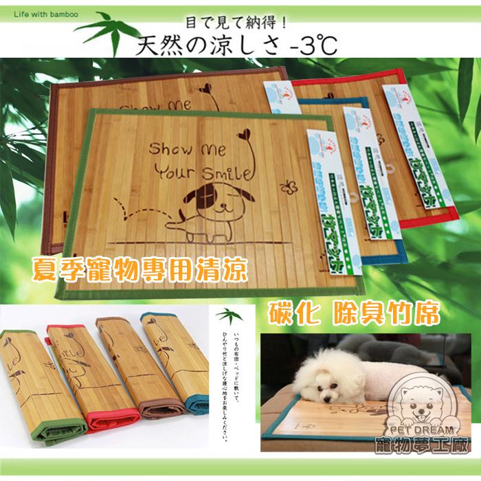M號夏季寵物專用清涼碳化除臭竹席涼席涼風墊涼感墊涼席涼枕涼墊嬰兒車坐墊降溫