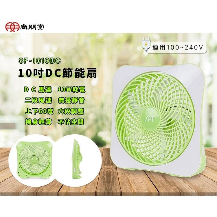 簡單生活館  免運費 【尚朋堂】可超商取貨 10吋DC節能扇 電扇 風扇 (SF-1010DC)