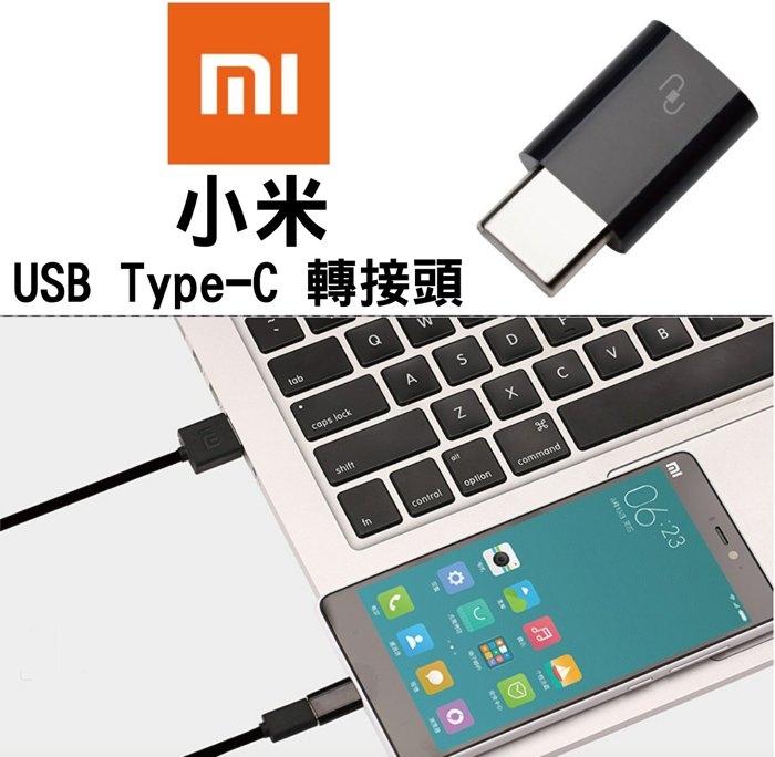 奇膜包膜小米USB Type-C轉接頭Micro USB轉Type-C轉接頭