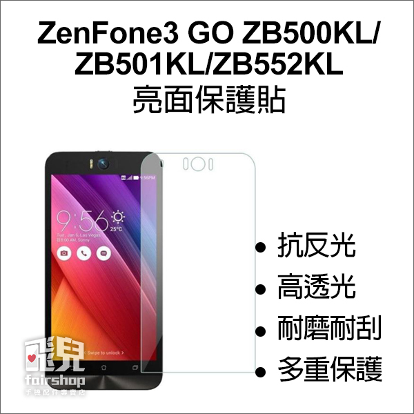 妃凡衝評價ASUS ZenFone 3 GO ZB500KL ZB501KL ZB552KL保護貼亮面5
