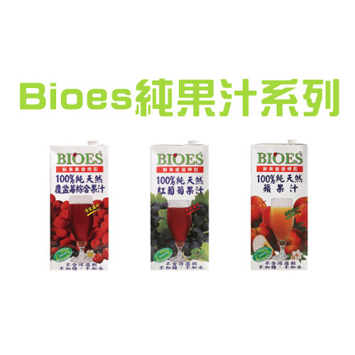 囍瑞Bioes果汁系列1L*12瓶~團購價