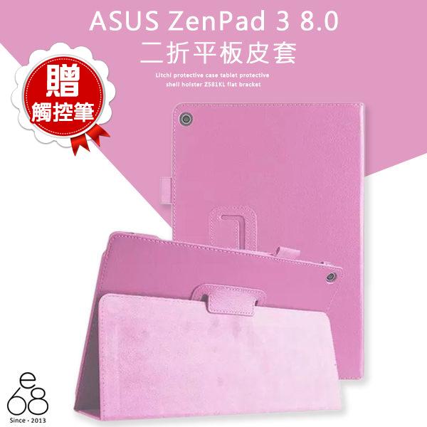 E68精品館荔枝紋ASUS ZenPad 3 8.0平板保護殼平板皮套Z581KL平板支架掀蓋翻蓋可立式保護套