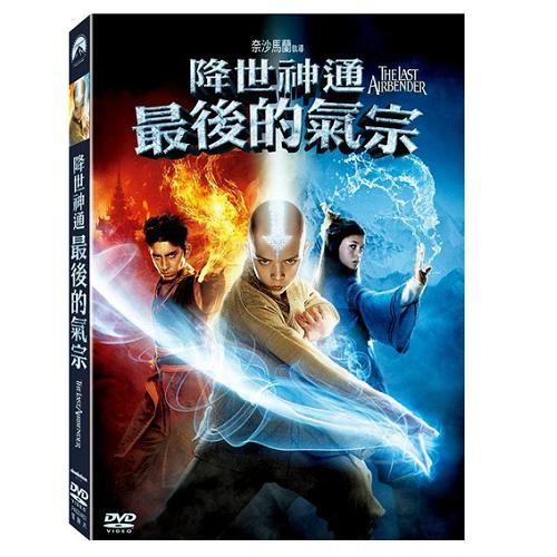 降世神通 最後的氣宗 DVD (音樂影片購)