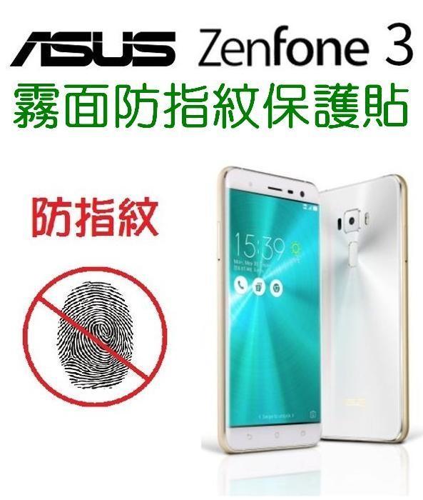 ASUS ZenFone 3保護貼ZE552KL ZE520KL螢幕保護貼5.5吋5.2吋霧面防指紋免包膜了采昇通訊