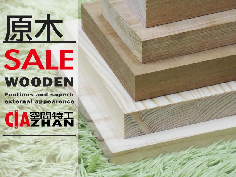 空間特工原木板材柚木紐西蘭松木代客裁切板材裝潢木工DIY木板訂製詢問專區