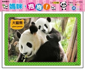 媽咪,抱抱!(貓熊54片拼圖)