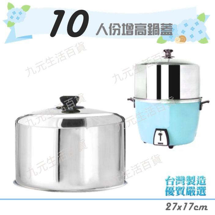九元生活百貨增高鍋蓋10人份電鍋蓋加高鍋蓋台灣製造