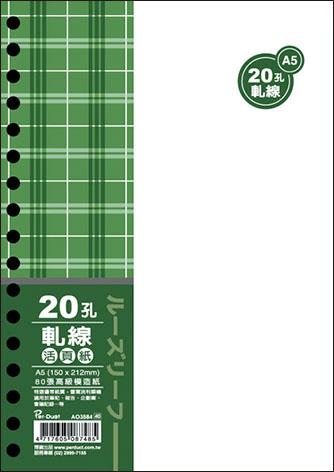 享亮商城AO3584 A5 20孔布格紋活頁紙-軋線美加美
