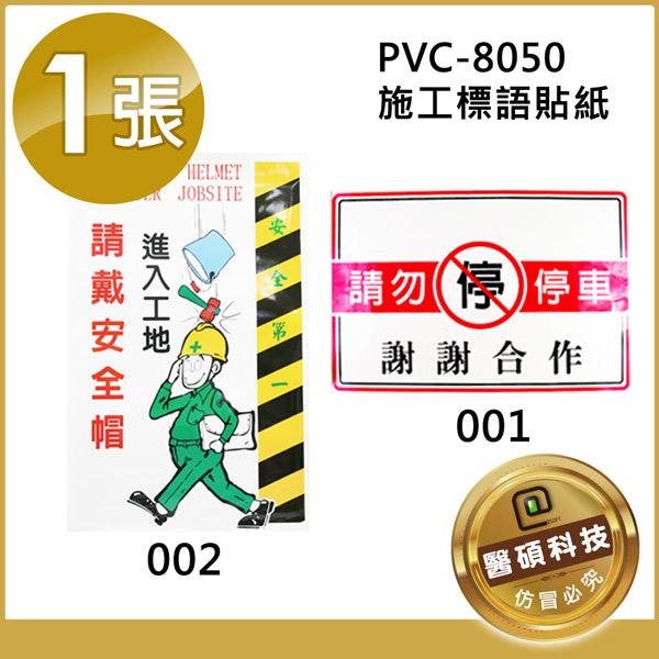 安全標語貼紙【醫碩科技 PVC-8050 】多款工地安全標語貼紙 施工貼紙 工地貼紙
