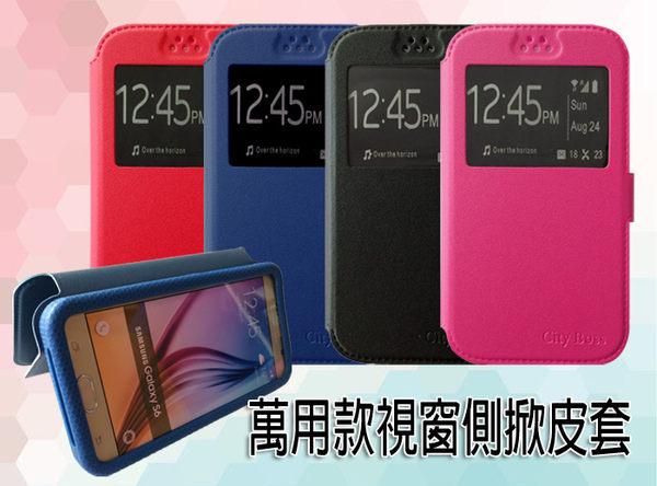 ✔萬用視窗側掀皮套 5吋 通用皮套 多款型號適用Acer/BenQ/HTC/三星/SONY/OPPO/InFocus