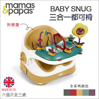 ✿蟲寶寶✿【英國mamas&papas】新色上市!三合一都可椅 玩樂盤 3色可選 (6個月至3歲)