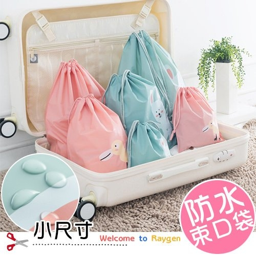 簡約創意束口袋 防水收納掛袋 抽繩衣物收納袋 旅行分裝整理袋 小尺寸