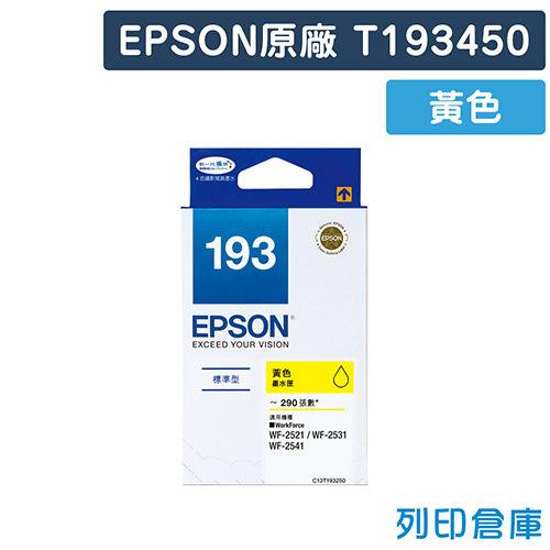 EPSON黃色T193450 193原廠標準型墨水匣適用EPSON WF2521 WF2531 WF2541 WF2631