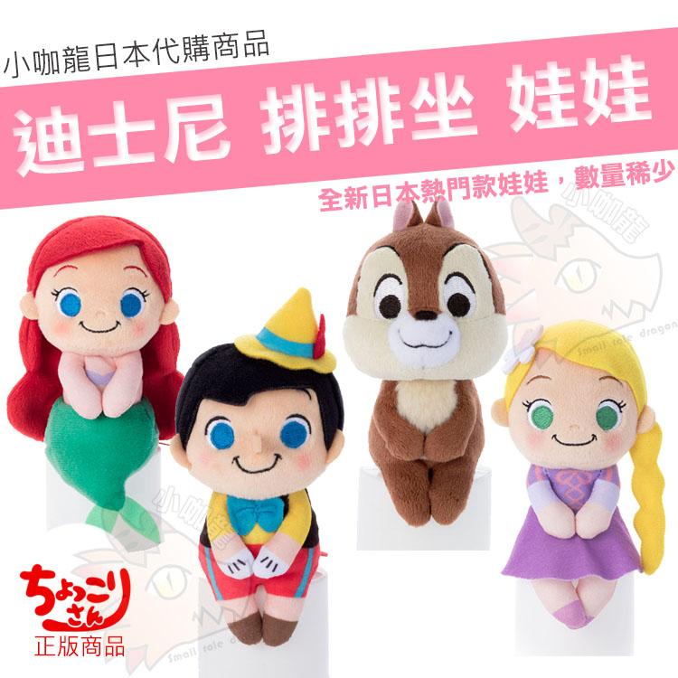 【日本代購】 迪士尼 Chokkorisan 排排坐 布偶 拍照 戴絲 翠絲 克莉絲 黛西 T-ARTS 攝影娃娃
