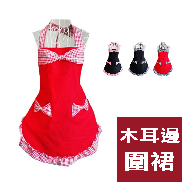 木耳邊圍裙媽咪圍裙家事圍裙家事工作服繞頸式圍裙廚房圍裙家事裙