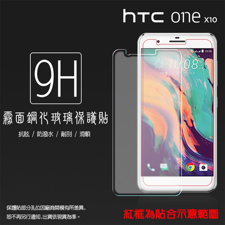 霧面鋼化玻璃保護貼HTC One X10 X10U抗眩護眼凝水疏油手感滑順防指紋強化保護貼9H